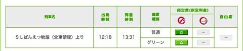 えきねっと JR東日本 JR券申込 > 空席照会申込 > 人数 列車選択 2