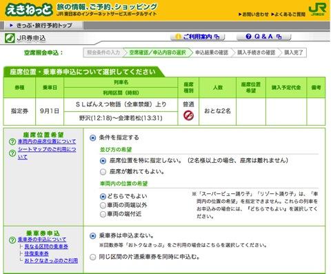 えきねっと JR東日本 JR券申込 > 空席照会申込 > 座席位置 乗車券申込選択