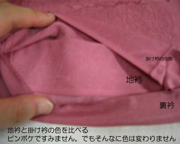 掛け衿の中の部分