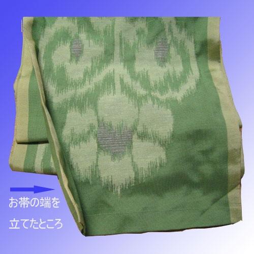 両端に縫い目がない 袋状の袋帯