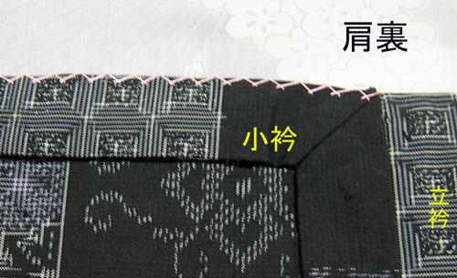 裏側の小衿