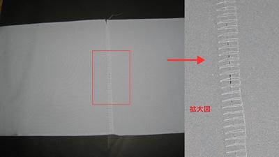 横方向の端縫い