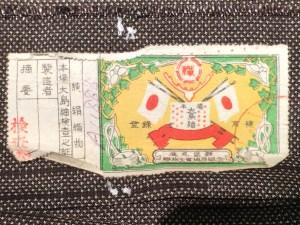 旗印昔の証紙の大島紬
