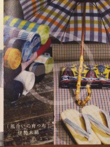 伊勢木綿のパンフレット4