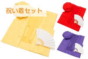 祝い着 還暦 古希 喜寿 傘寿 米寿 卒寿 レンタル