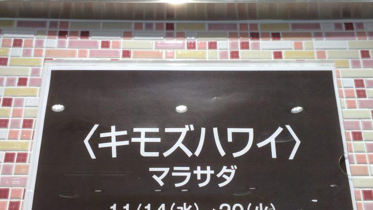 松坂屋百貨店上野店ポップアップストア最終日