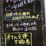 カープV8おめでとう!!木本四輪お祝い企画第二弾!!
