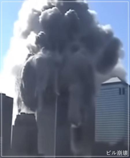 アメリカ同時多発テロを簡単に説明!飛行機とツインタワー崩壊の瞬間9