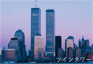 アメリカ同時多発テロを簡単に説明!飛行機とツインタワー崩壊の瞬間9119