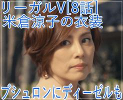 eye_リーガルV[8話]米倉涼子の衣装がかっこいい!ブシュロンにディーゼルも