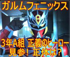 eye_ガルムフェニックス(3年A組の正義のヒーロー)見参!柊を救う!正体は?