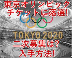 東京オリンピックチケットに落選!二次募集は?エントリーや入手方法!