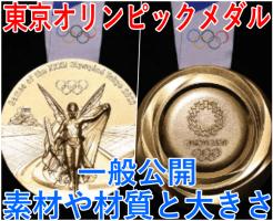 東京オリンピックメダルの一般公開!素材や材質と大きさ!デザインは