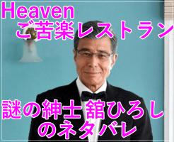 ヘブンご苦楽レストラン/謎の紳士キャスト・舘ひろしのネタバレ!原作は?