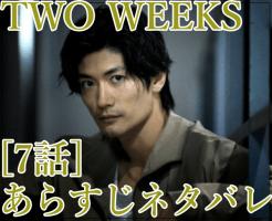 TWO WEEKS日本版[7話]あらすじネタバレ!有馬と柴崎の取引!デジカメは