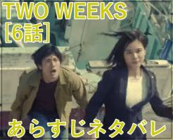 TWO WEEKS日本版[6話]あらすじネタバレ!黒幕・裏切り者は久我(黒木瞳)