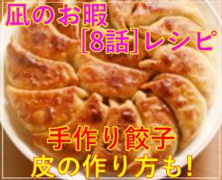 凪のお暇[8話]レシピ!餃子/皮もタネも手作り!料理の作り方
