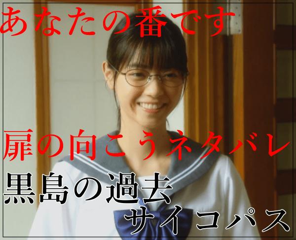 黒島 ちゃん hulu