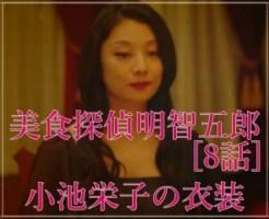 美食探偵明智五郎/小池栄子の衣装[8話]ネックレスにパンプスやパンツ