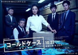 Cold Case Shinjitsu 300x212 미드 리메이크 콜드 케이스(Cold Case) 진실의 문 일본판   요시다 요 주연