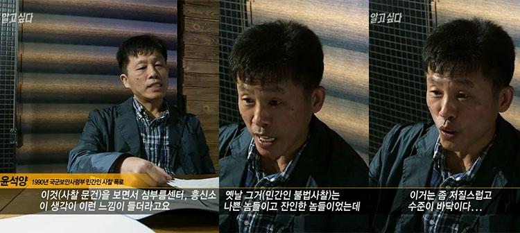 그것이 알고싶다 방송장악과 언론인 사찰 그것이 알고싶다 이명박 박근혜 방송장악과 언론인 사찰의 실체
