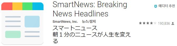 뉴스어플 일본어, 영어 뉴스어플 '스마트뉴스' 인기