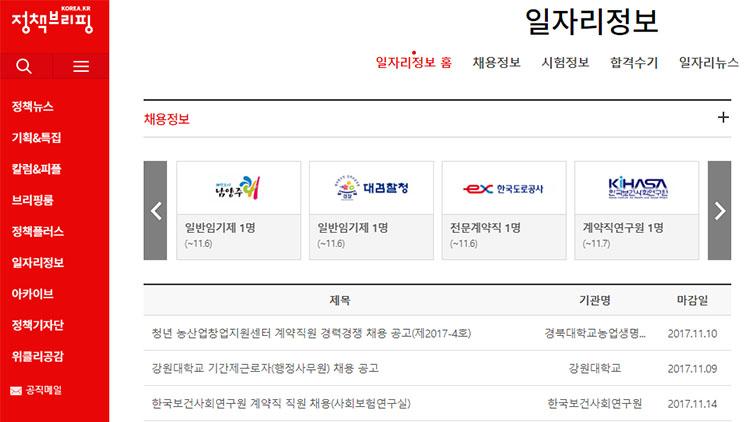 정책브리핑 일자리정보 공공기관 채용정보는 잡 알리오, 정책브리핑 일자리정보