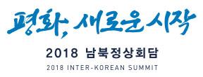 평화 새로운시작 연예인 평화기원 릴레이! 남북정상회담 성공개최