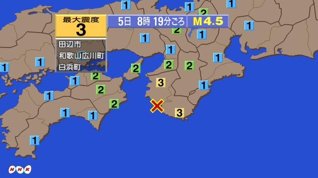 난카이해구지진 일본 난카이 해구와 홋카이도 동부에서 지진 발생