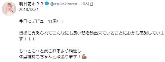 asukakirara 일본 AV스타 아스카 키라라 데뷔 11주년 감사 메세지