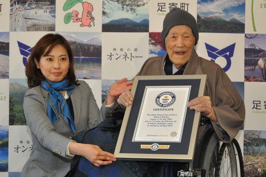 112 기네스 세계최고령 113세 일본 할어버지 잠자다가 세상 떠나..