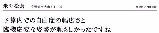 米や松倉 宜野湾市大山2-11-26 飲食店/内装全般