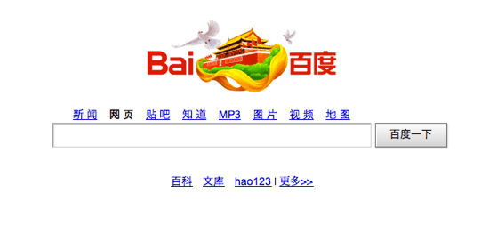 Baidu nationaldag