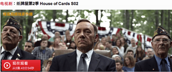 Kina house of cards