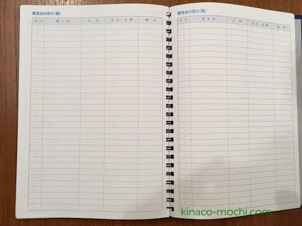 家計簿 おすすめ コクヨ HOUSEKEEPING BOOK
