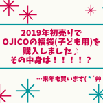 オジコ フクブクロ 福袋 OJICO 2019