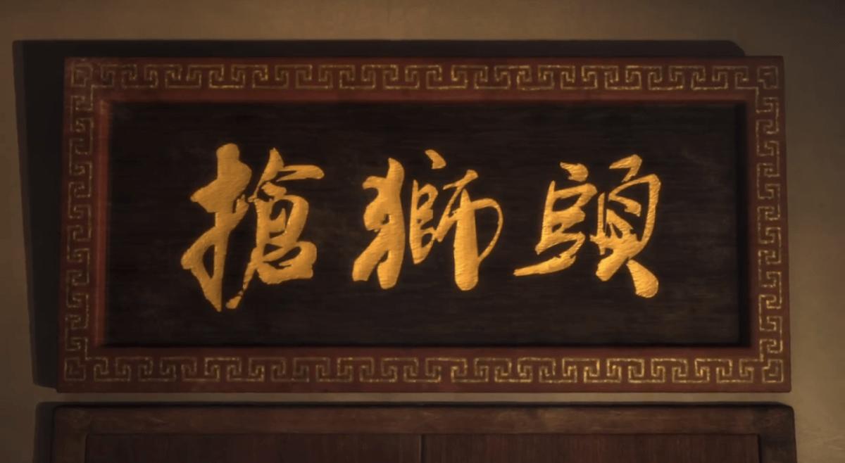 Kurzfilm zum Wochenende: Lion Dance (2012)