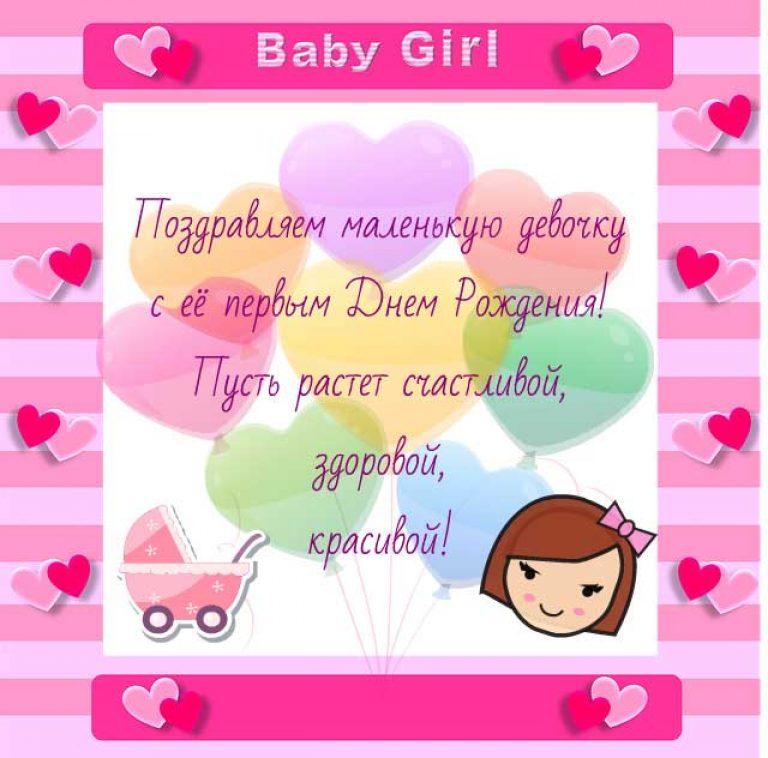 Открытка с днем рождения дочки 1 годик маме, себя картинку онлайн