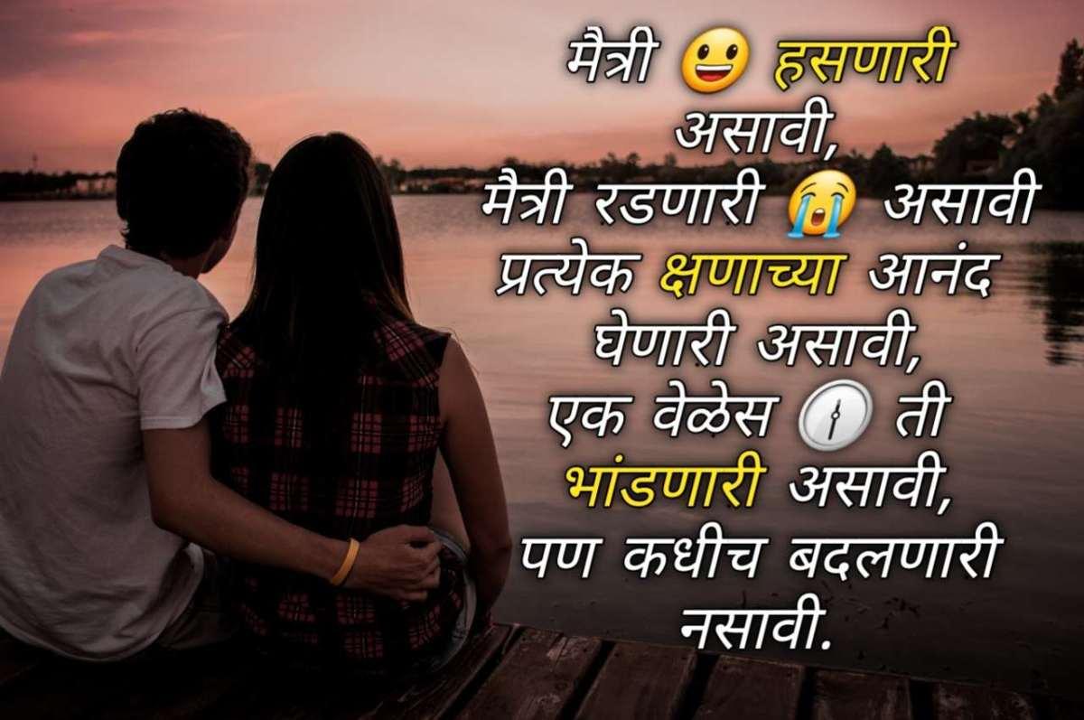 marathi love shayri मराठी शायरी प्रेमाची