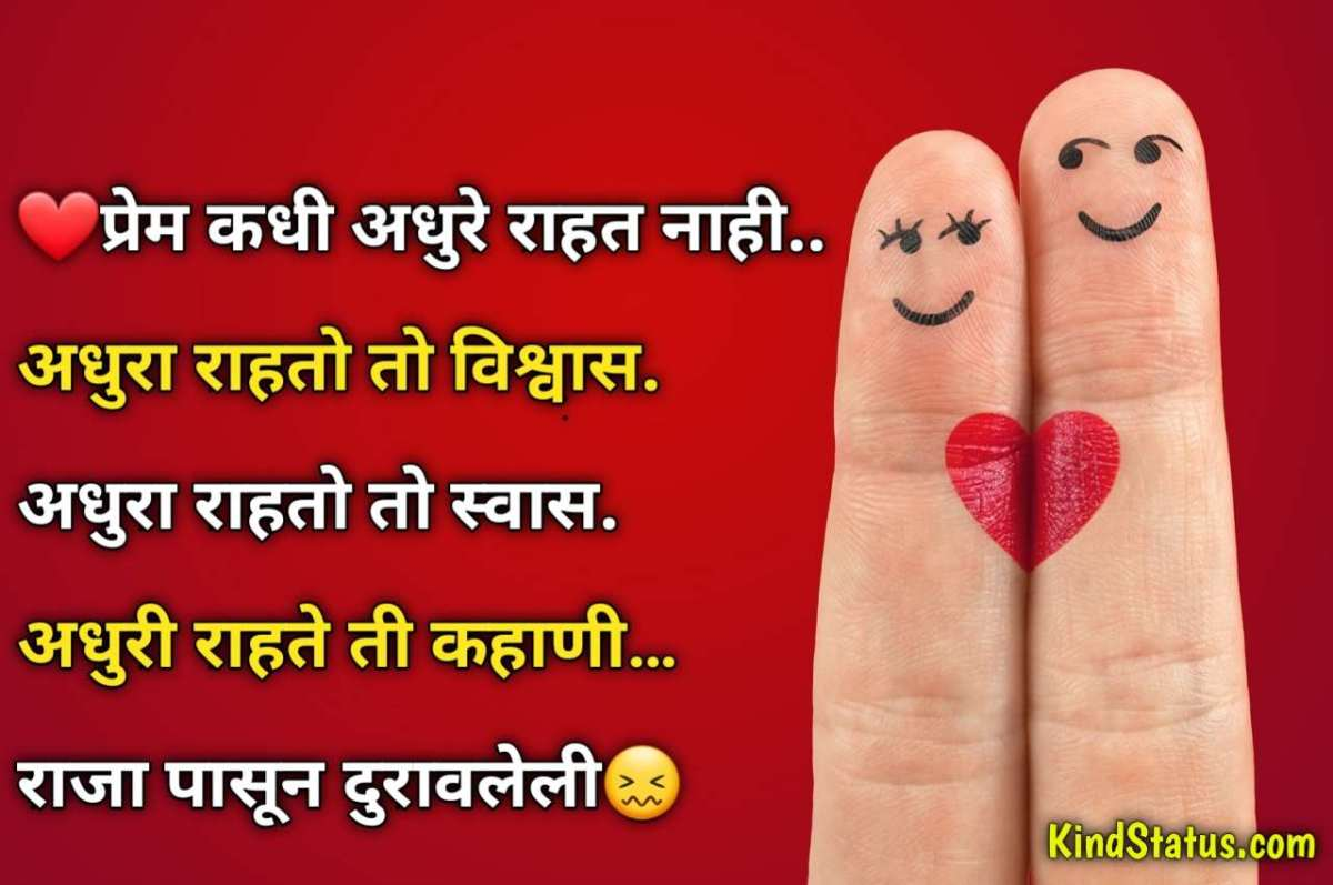 marathi love shayari मराठी शायरी,
