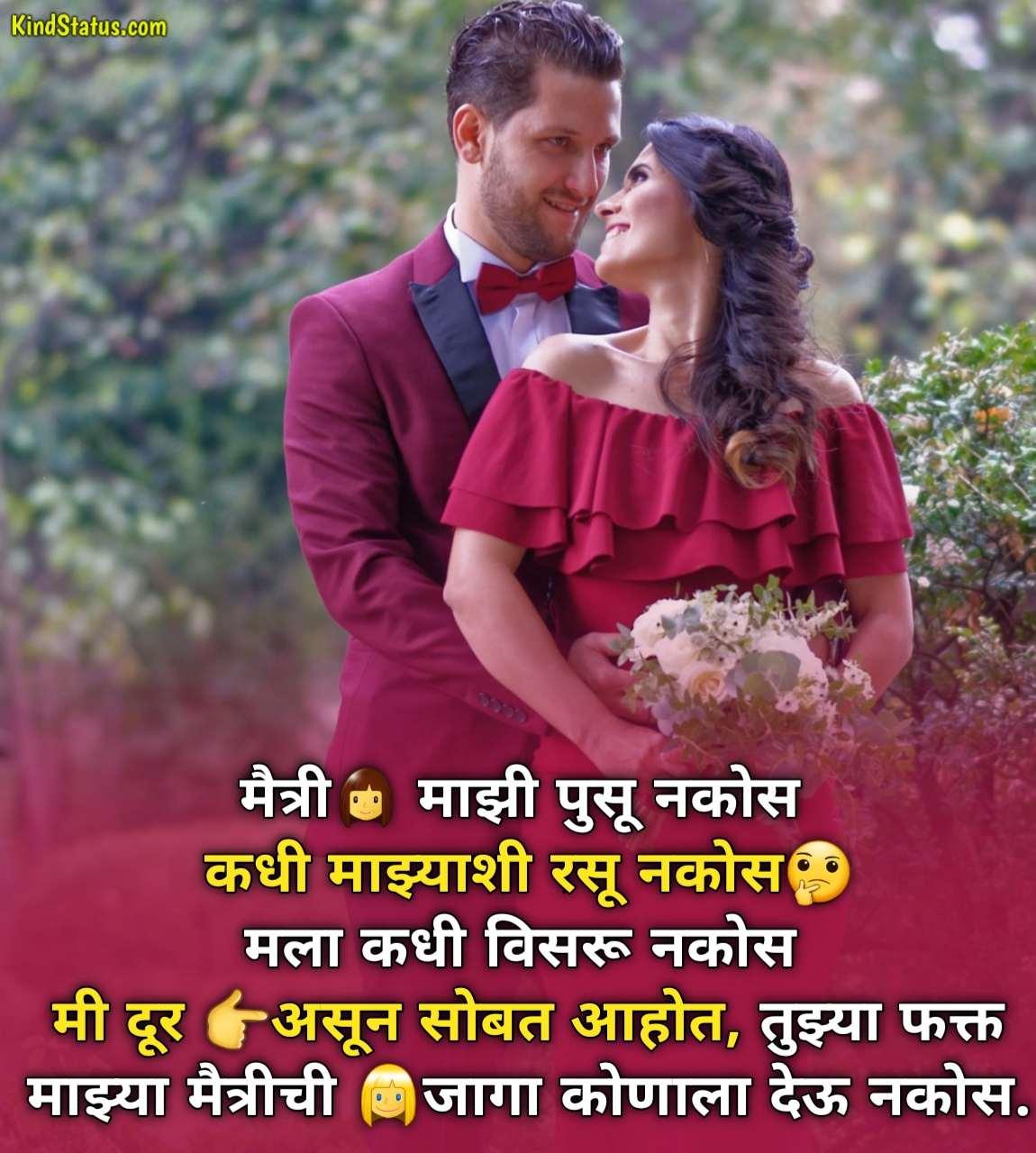 marathi shayari love, marathi shayari