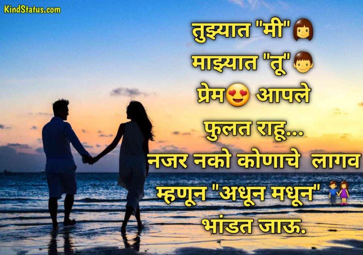 shayari marathi love, मराठी शायरी
