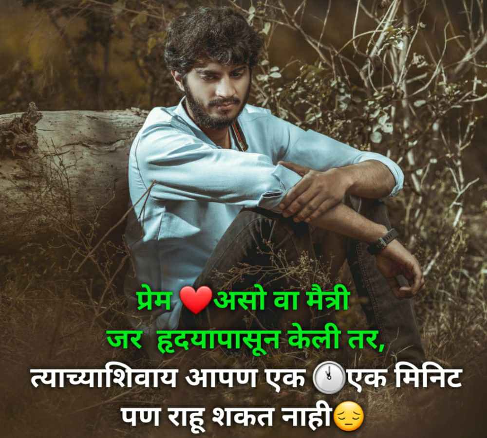 marathi shayari best friend