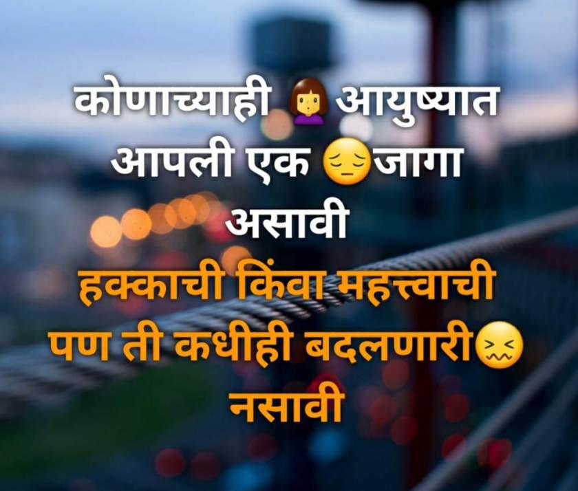 shayari in marathi sms