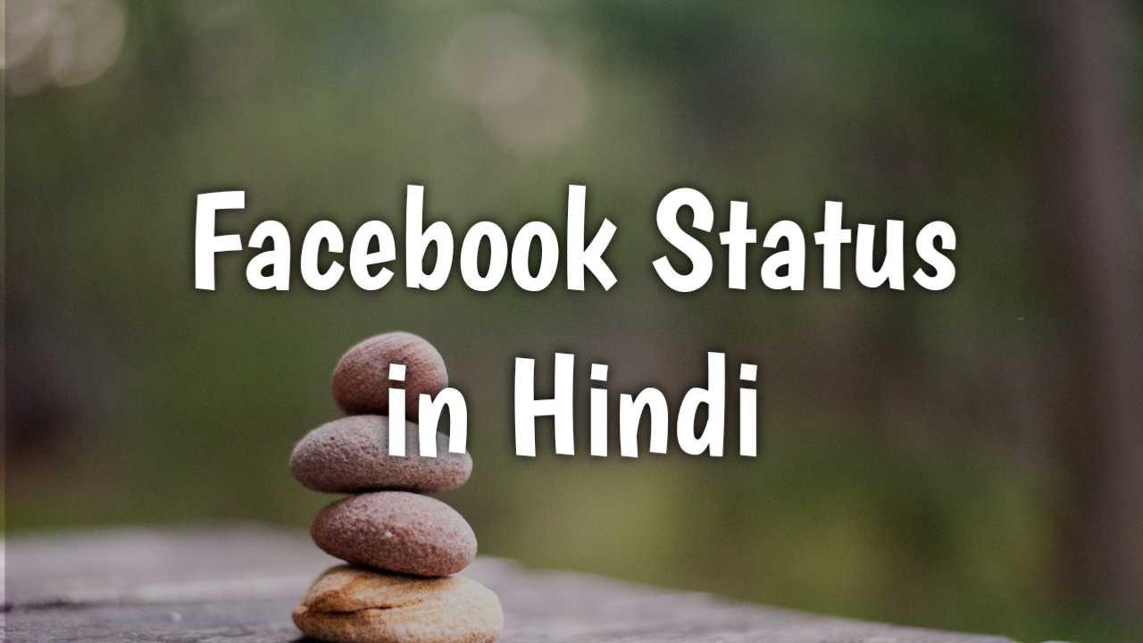 Fb status in hindi image