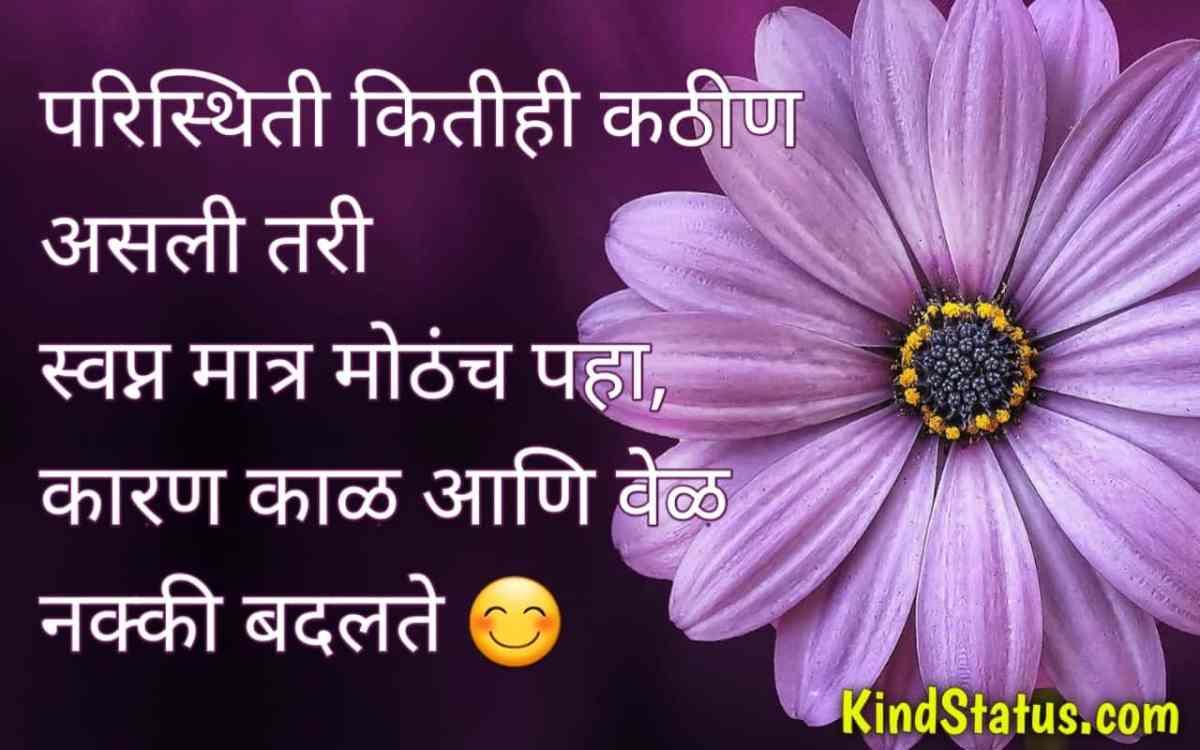 marathi status on life attutufe