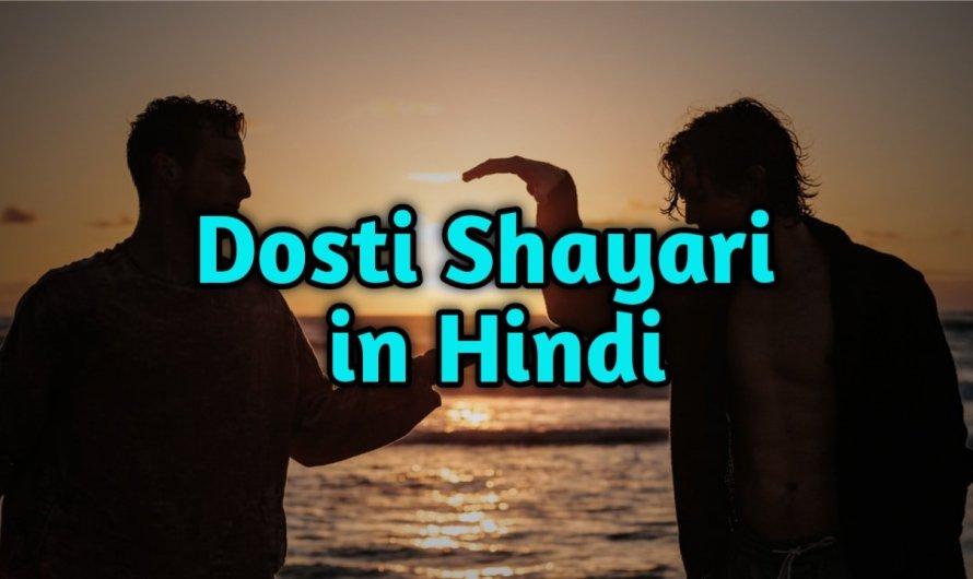 Dosti Shayari | दोस्ती शायरी | Friendship shayari | सायरी दोस्त के लिए