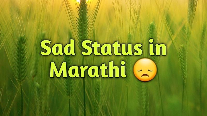 Sad Status In Marathi | सद् स्टेटस मराठी