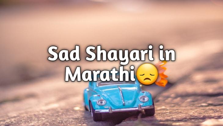 Sad Shayari in Marathi | Emotional Shayari Marathi | उदास मन शायरी मराठी