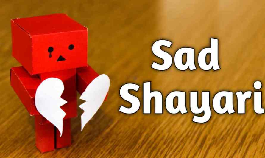 Sad Shayari | Sad Shayari in Hindi | सैड शायरी